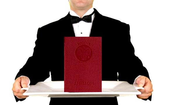 Написание дипломов и курсовых как бизнес