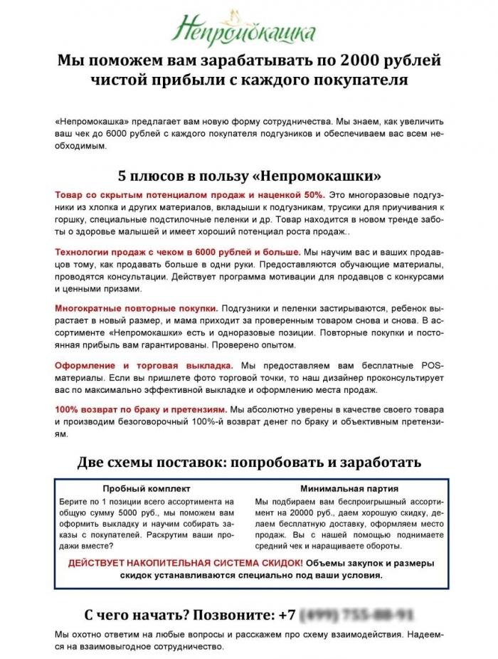 Ук статья262
