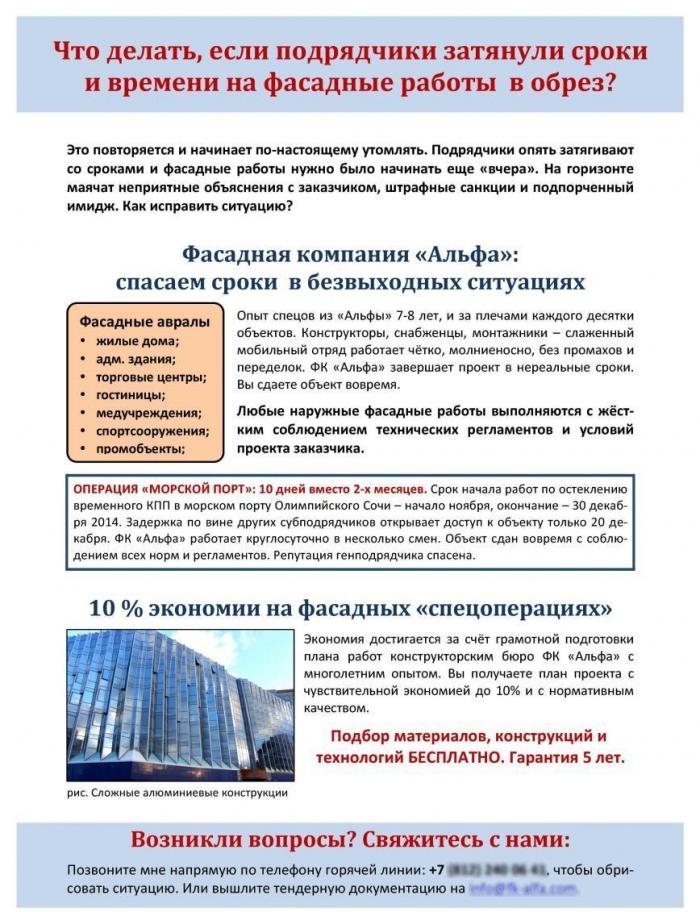 Коммерческое предложение образец о покупке недвижимости