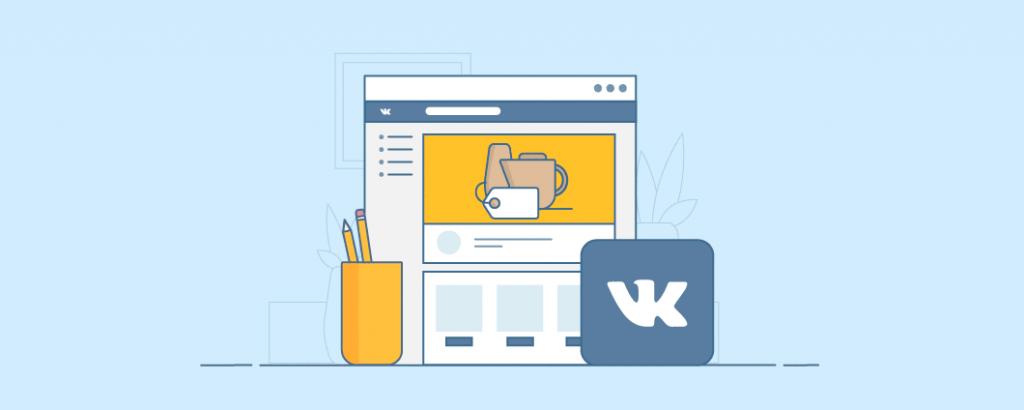Создание интернет-магазина ВКонтакте