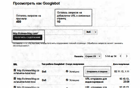 Посмотреть сайт как Google bot