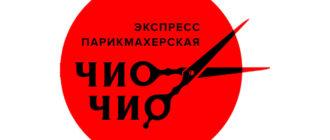 Логотип Чио Чио