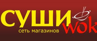 Логотип Suchi Wok