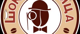 Логотип кофейни Шоколадница