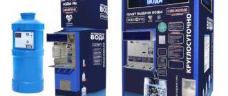 Автоматы по продаже воды