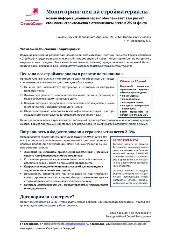 Шаблон коммерческого предложения в недвижимости рынок коммерческой недвижимости челябинска 2017