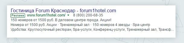 Как запустить онлайн продажи для вашей гостиницы